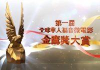 第一屆全球華人福音微電影金鷹獎大賞
