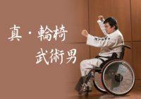 真.輪椅武術男