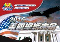 2016美國總統大選專題講座