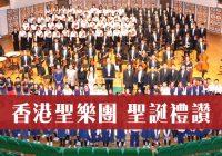 香港聖樂團 聖誕禮讚