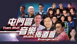 香港屯門區音樂佈道會
