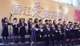 香江愛宴迎福音