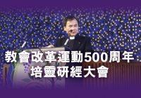 教會改革運動500周年培靈研經大會