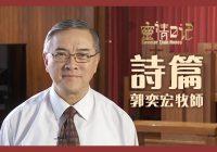 靈情日記: 詩篇 – 郭奕宏牧師