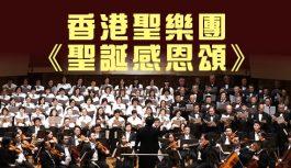 香港聖樂團《聖誕感恩頌》