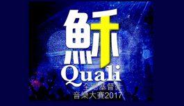 穌Quali 全港基督徒音樂比賽2017