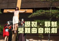 爆裂.耶穌.受難曲音樂劇