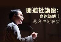 明道社講座: 高銘謙博士-悲哀中的盼望