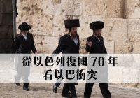 從以色列復國70年看以巴衝突