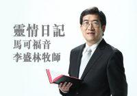 靈情日記:李盛林牧師-馬可福音