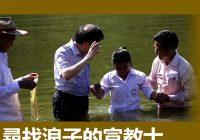 尋找浪子的宣教士