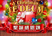聖樂團聖誕音樂會2017