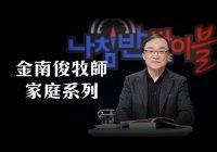 金南俊牧師-家庭系列