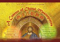 香港聖樂團 -西洋合唱經典