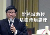 梁燕城教授培靈佈道講座