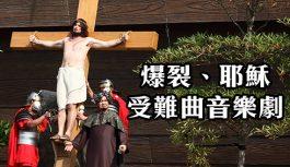 爆裂、耶穌、受難曲音樂劇