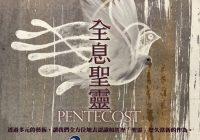 香港聖詩會 十五周年聖詩頌唱會