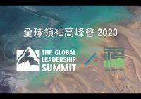 全球領袖高峰會