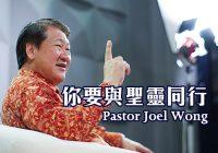 你要與聖靈同行-Pastor Joel Wong
