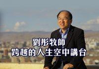 劉彤牧師-跨越的人生空中講台