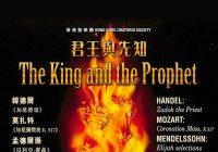 香港聖樂團:君王與先知
