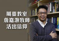 屬靈教室:詹嘉灝牧師-活出信仰
