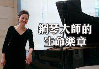 鋼琴大師的生命樂章