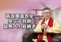 新春屬靈教室: 吳宗文牧師-鼠無大小皆稱老