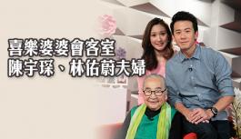 喜樂婆婆會客室-陳宇琛、林佑蔚夫婦