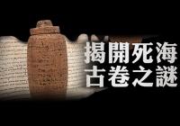 揭開死海古卷之謎 (國語)