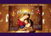 香港聖樂團聖誕音樂會 韓德爾《彌賽亞》