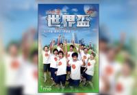 福音電影:流浪漢世界盃