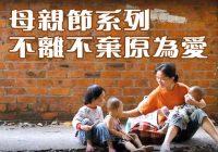 母親節系列 – 不離不棄原為愛