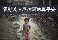 震動後‧尼泊爾的真平安